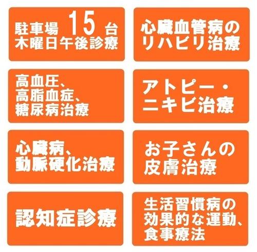 尼崎市のしぎょう循環器内科・内科・皮膚科・アレルギー科のこだわり